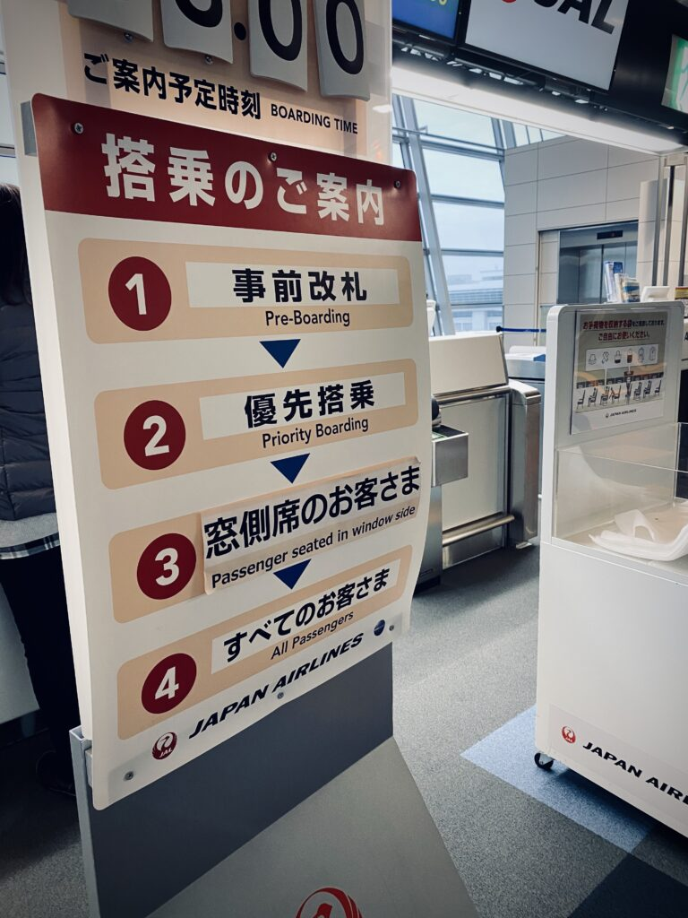 Japan Airlines Boarding system